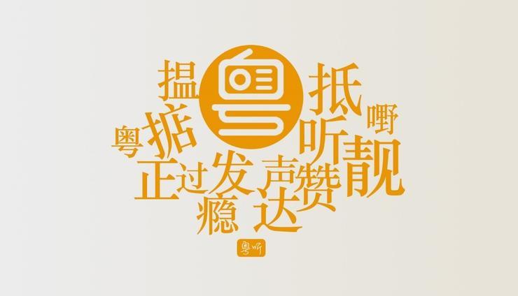 深声科技与粤听传媒合作 共拓AI粤语音频平台新格局