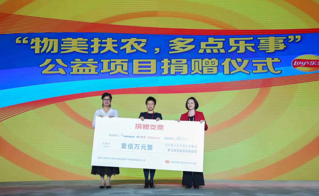 百事公司与物美集团联合捐赠100万元支持贫困农户脱贫