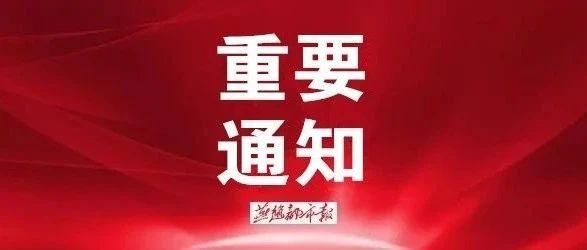 为河北好产品代言!11月3日18点,燕赵都市报淘宝直播来啦!