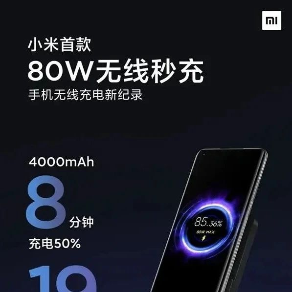 小米推出 80W 无线秒充技术:无线充电速度再创新纪录