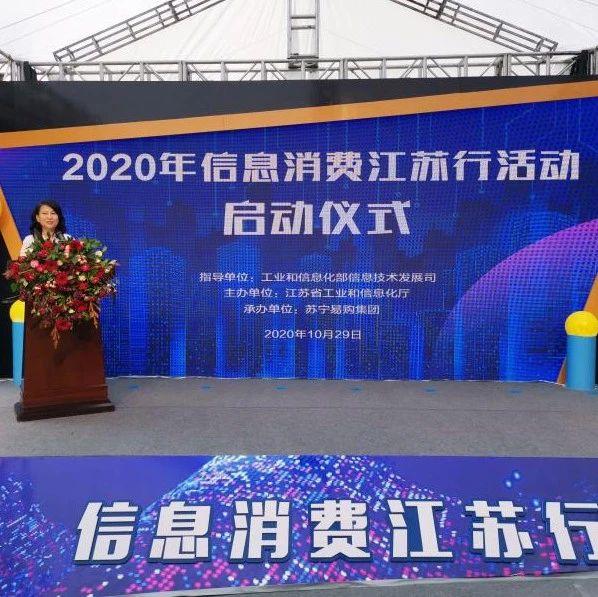 """""""2020信息消费江苏行"""" 活动启动"""