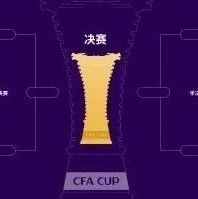 【体育】足协杯第二阶段抽签结果出炉,上港将对阵长春亚泰