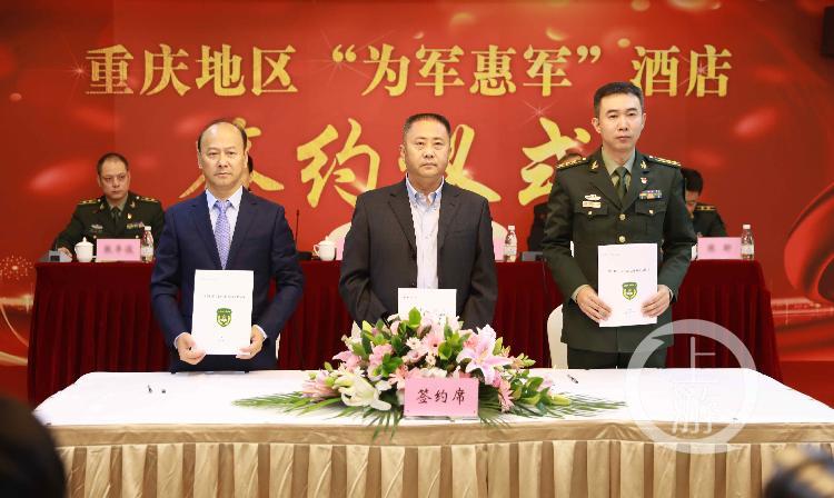 """重庆地区首批""""为军惠军""""酒店签约 军人军属等可享优惠"""