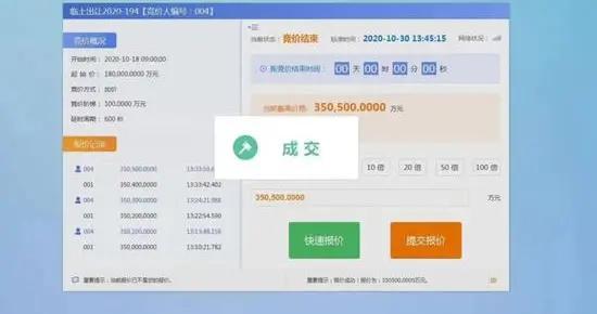 总价35.05亿元,泰鲁竞得临沂兰山老城区某地块