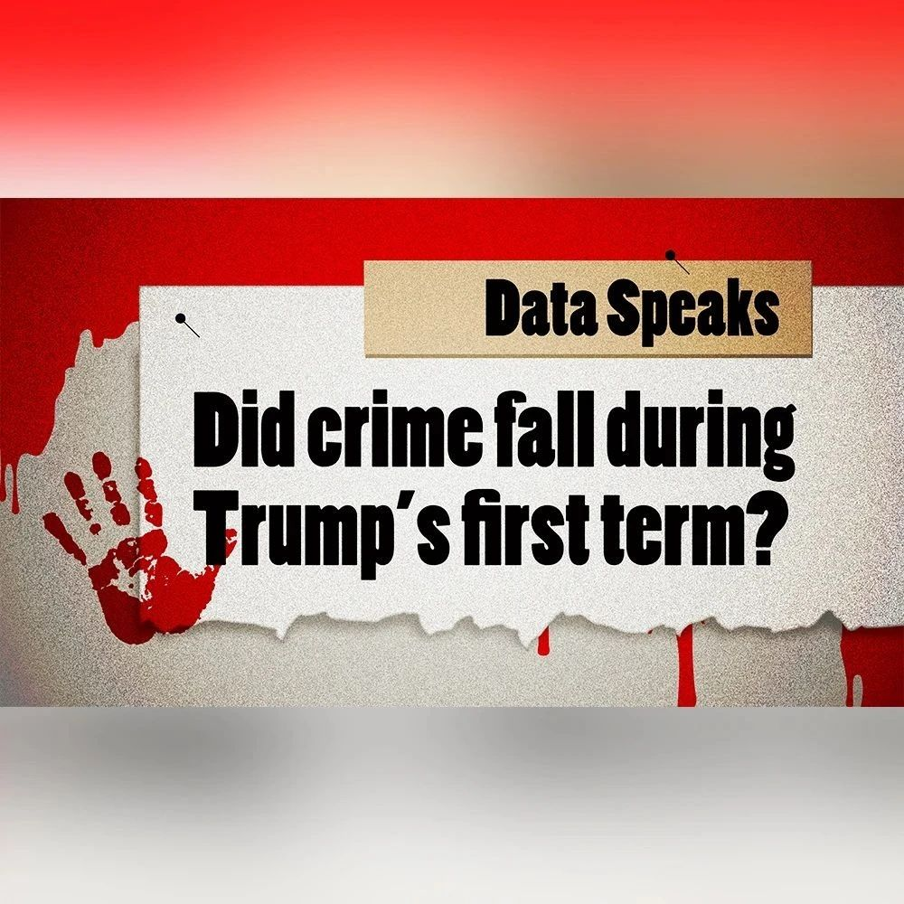 评论 | 特朗普治下的美国更安全了吗?