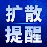 提醒!人民银行南通市中心支行发布通信网络诈骗典型案例