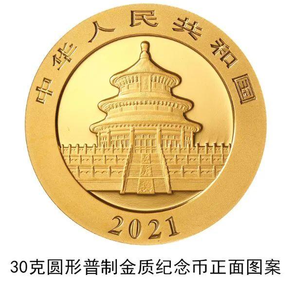 【关注】最大面值10000元!2021版熊猫纪念币来了,长这样→