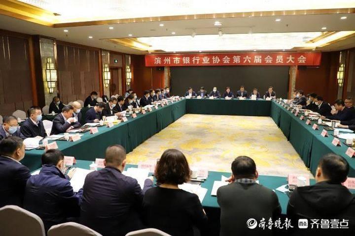 滨州市银行业协会第六届会员大会顺利召开