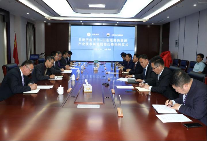 山东地勘集团与济南大学 联袂成立新能源产业技术研究院