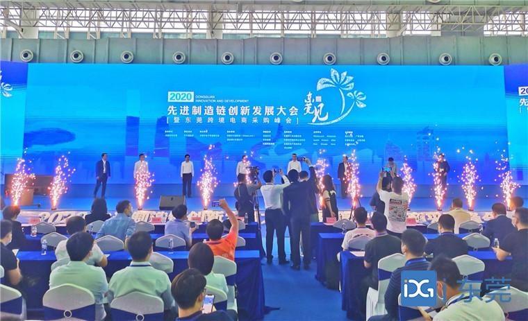 超300家制造企业,超3000买手进场采购!东莞跨境采购峰会开幕