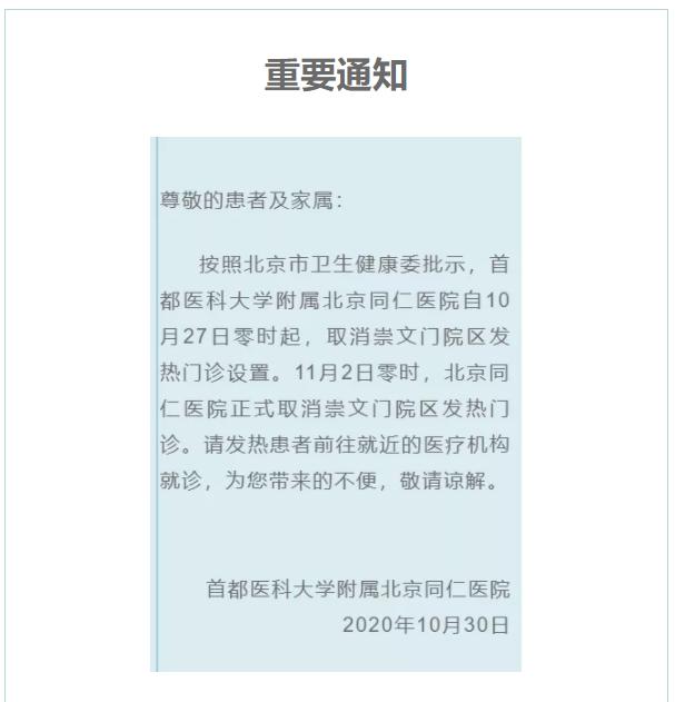 北京同仁医院:11月2日起正式取消崇文门院区发热门诊图片