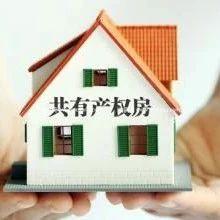 大连首批共有产权住房面市销售