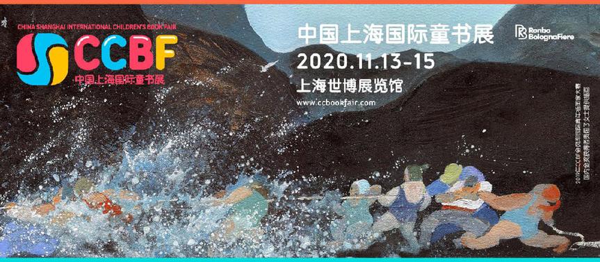 魔都父母看过来!2020中国上海国际童书展将于11月如期开幕