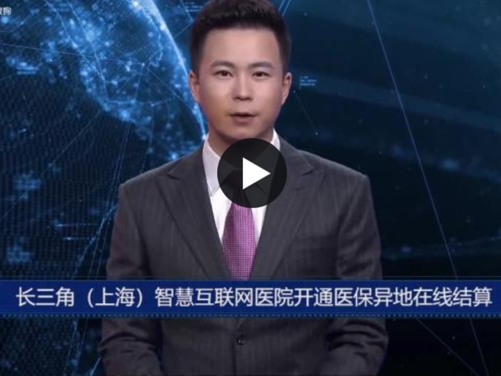 AI合成主播丨长三角(上海)智慧互联网医院开通医保异地在线结算