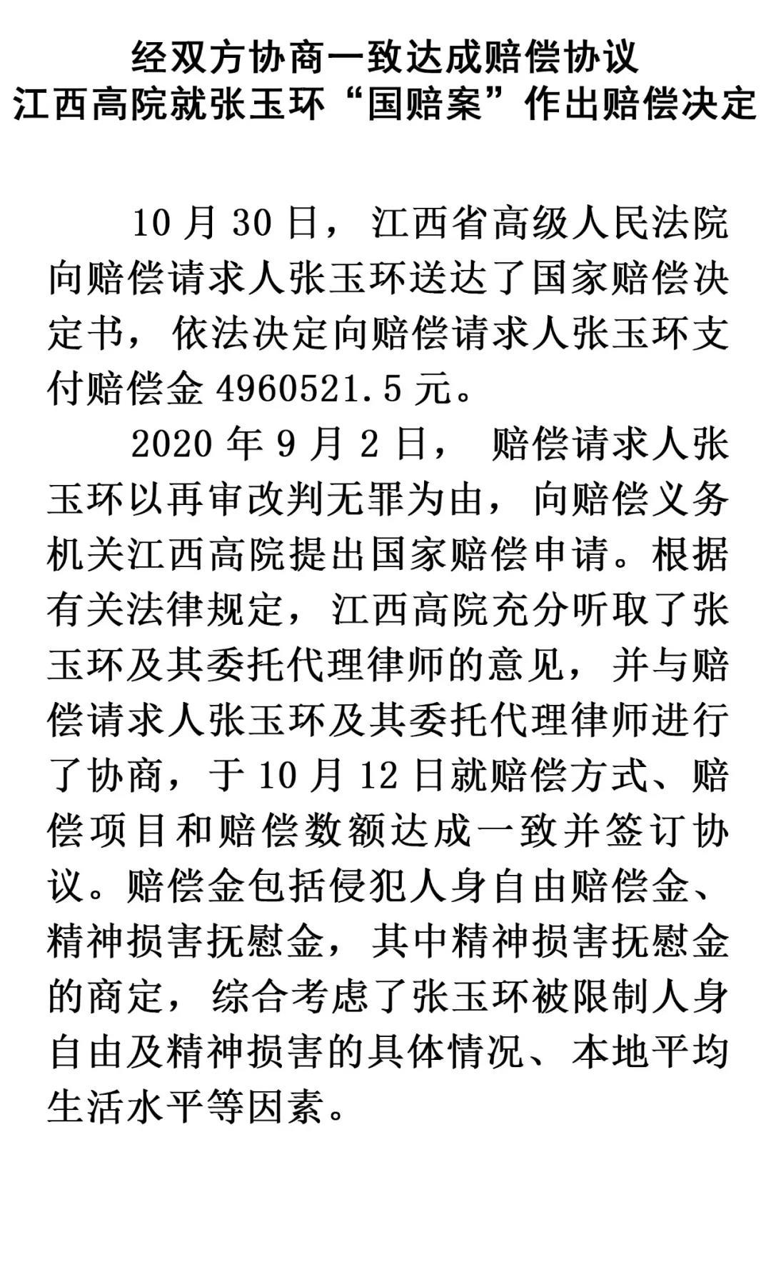 """江西高院对张玉环""""国赔案""""作出决定:依法支付赔偿金496万图片"""
