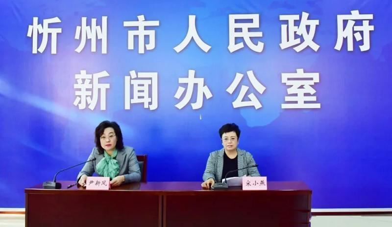 忻州市召开地表水环境质量现状新闻发布会