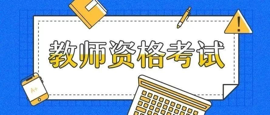 考前温馨提醒丨重庆市2020年下半年中小学教师资格考试笔试明日(10月31日)开考!
