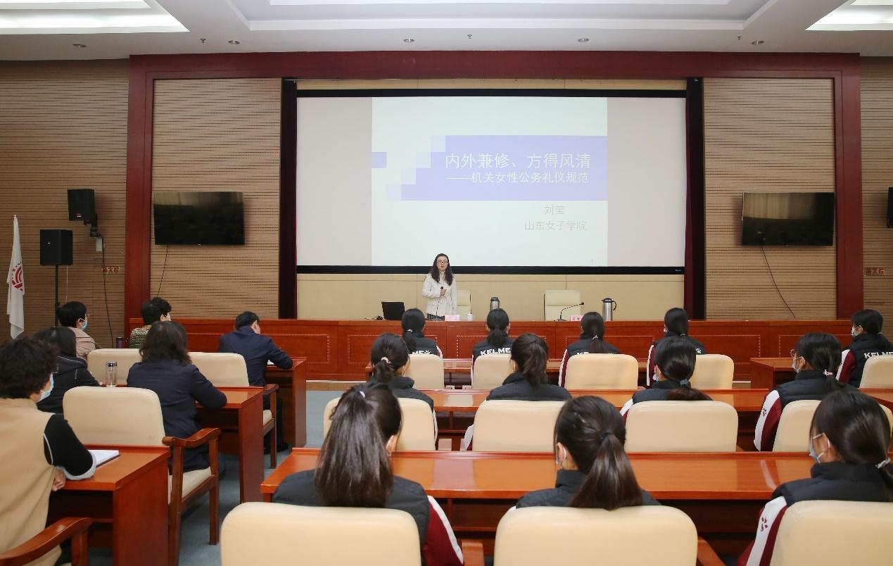 省委党史研究院举办机关女性公务礼仪规范知识讲座