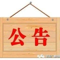 甘南藏族自治州人民代表大会公告