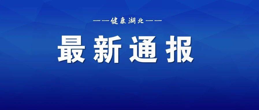 官方最新通报,事关疫情防控!