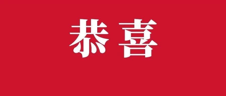 恭喜晋江这些村、单位、公司、学校、家庭……国家级表彰正在公示!