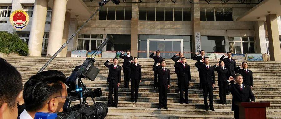 【皋检时讯】六安市人民检察院首部微电影《网》开机啦!