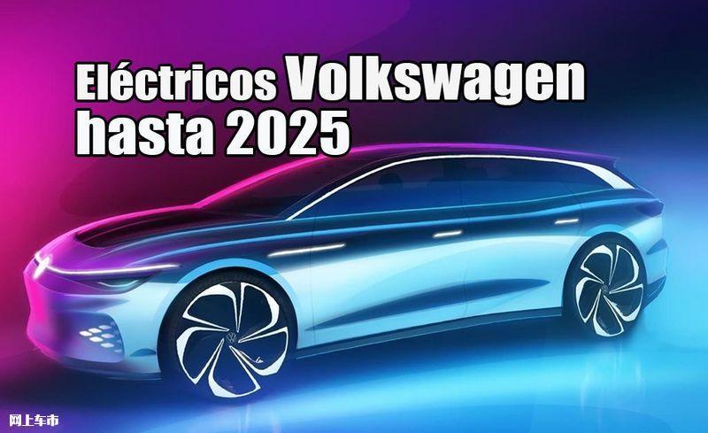 大众9款新车计划曝光!明年将推轿跑SUV,还有七座车可选