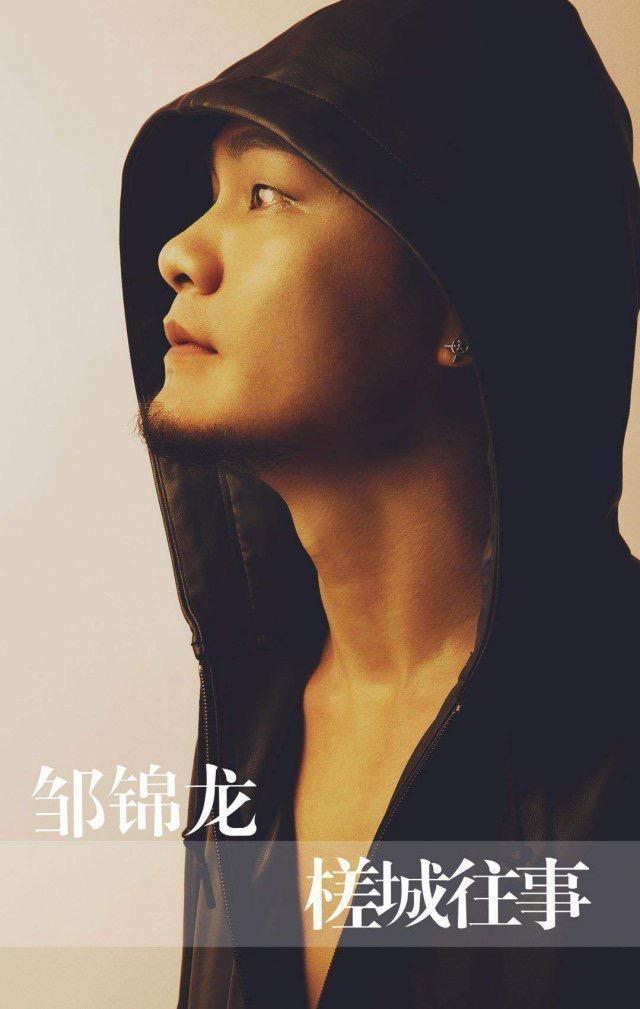 河源客语歌手邹锦龙的歌曲串烧和他背后的故事