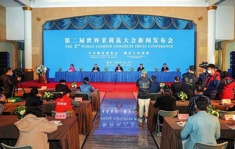 共享共商横县茉莉花盛会——第二届世界茉莉花大会将在南宁举行