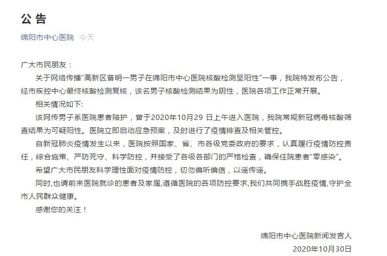 """四川绵阳市中心医院就""""网传一男子核酸阳性""""发布公告:复核为阴性图片"""