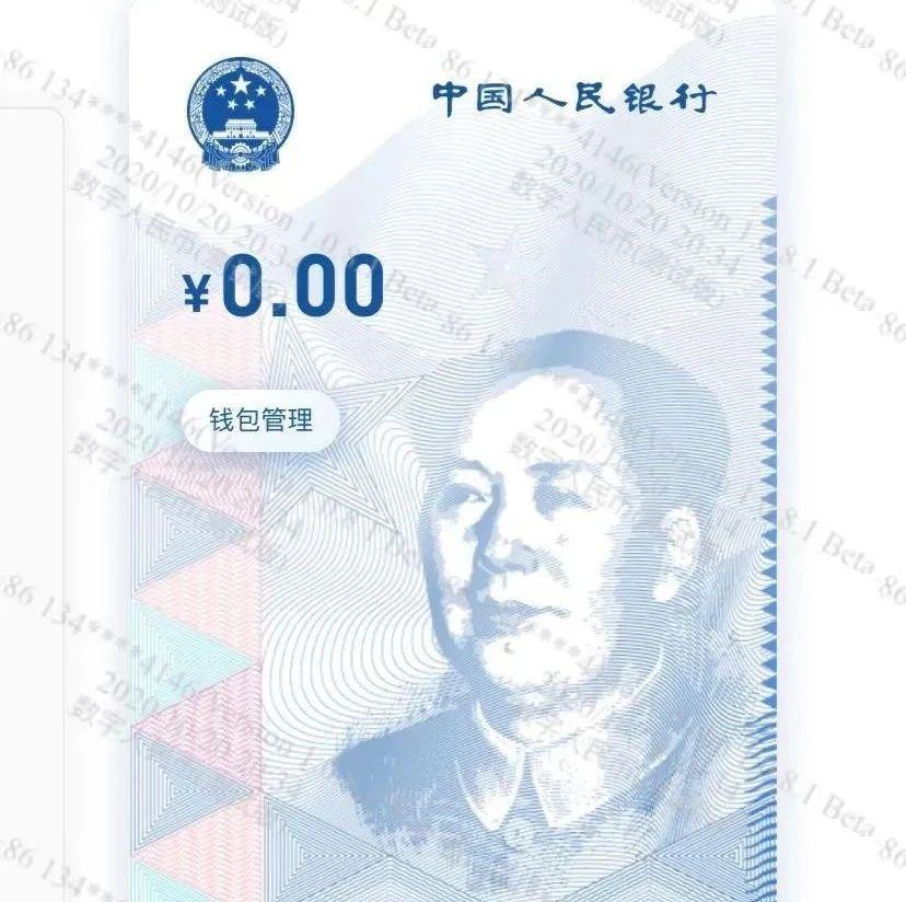 深圳的数字货币「红包」试验,谁最受益?