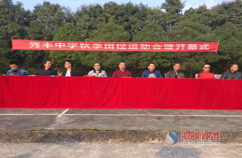 洞口县秀丰中学第六届秋季田径运动会圆满成功