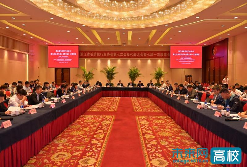 嘉兴学院与浙江省毛纺织行业协会签署战略合作协议