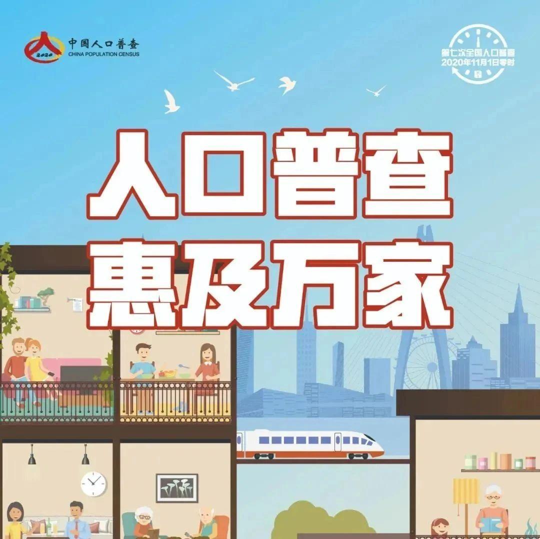 【七人普】奔走相告!南昌市人口普查宣传片陆续登场啦~!啦~