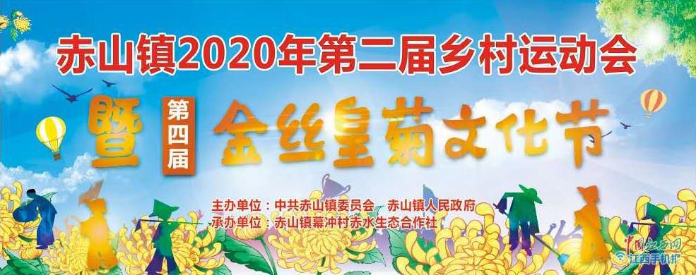 上栗县赤山镇第二届乡村运动会将于10月31日开幕(图)