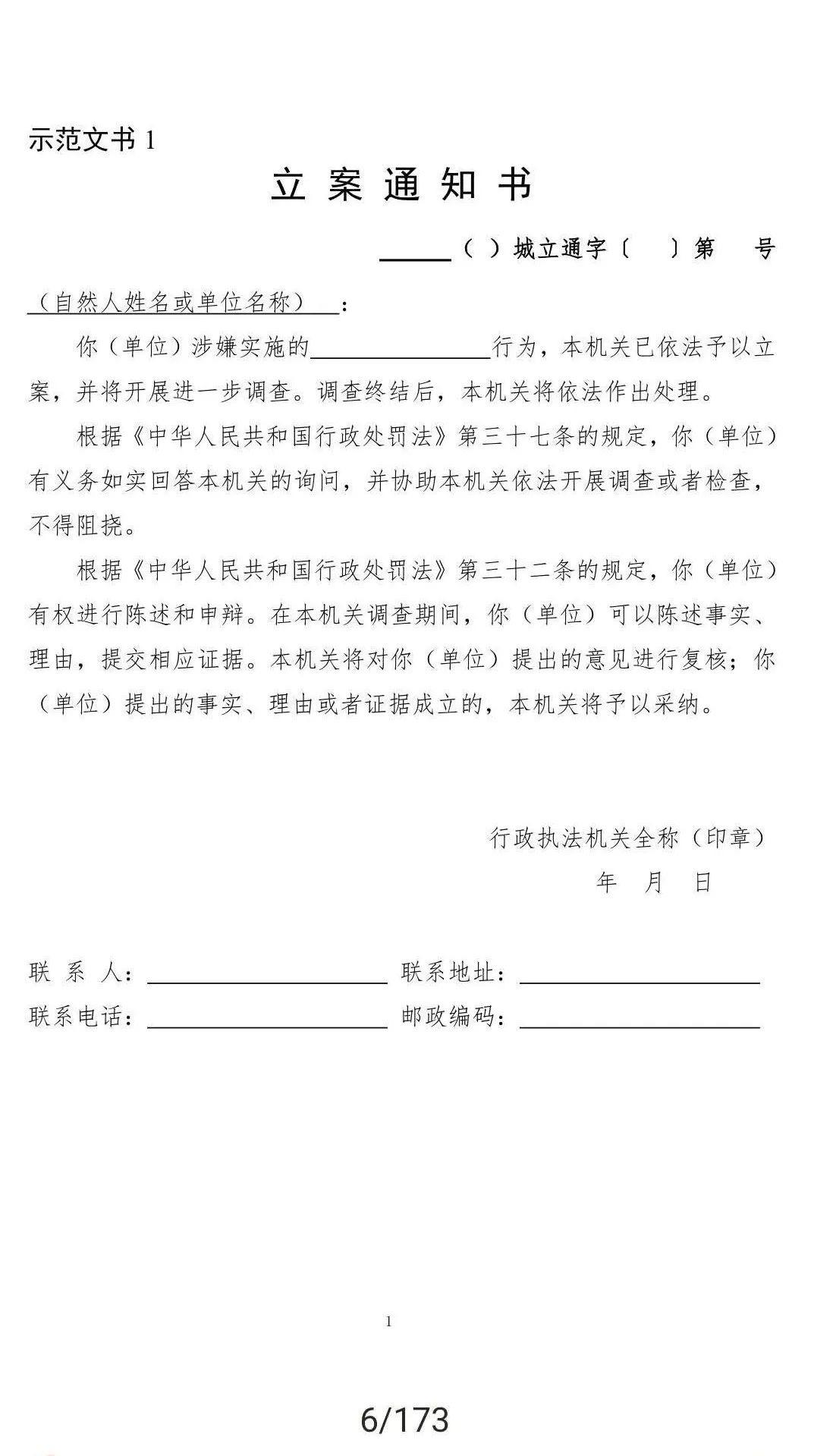住建部发布《城市管理行政执法文书示范文本(试行)》