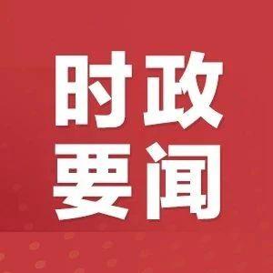 自治区党委常委会召开扩大会议 学习贯彻党的十九届五中全会精神 石泰峰主持