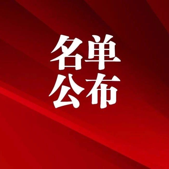名单公示!连云港一大波学校被省里选中!
