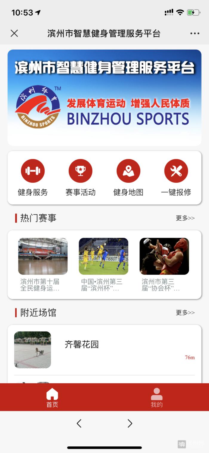 """打造智慧健身""""滨州样本""""!滨州智慧健身管理服务平台上线试运行"""