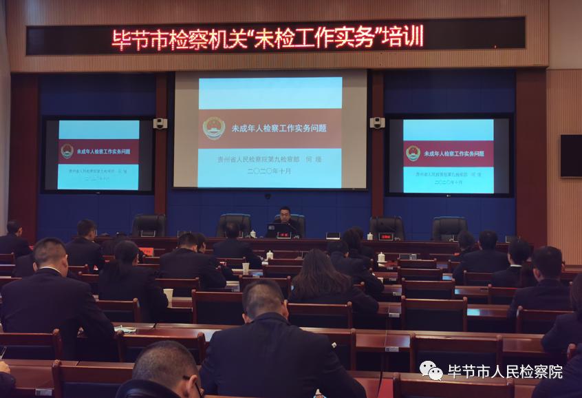 聚焦未检实务,提升业务素质——  毕节市人民检察院组织开展未检工作实务培训