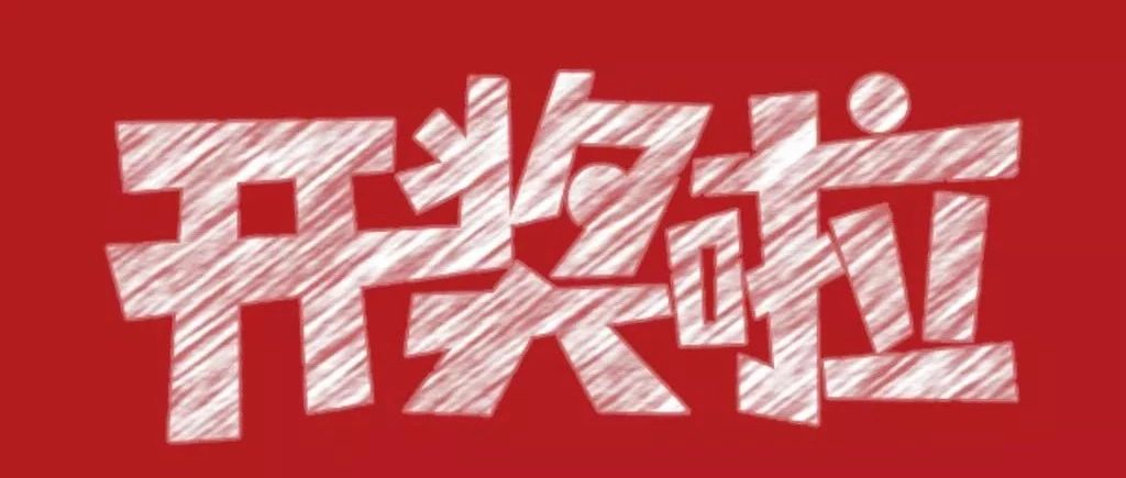 便民信息 | 中国体育彩票七星彩第20107期开奖信息