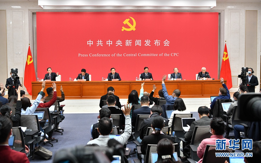 中共中央举行新闻发布会解读党的十九届五中全会精神图片