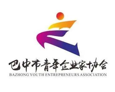 市青企协受邀参加2020年成渝地区双城经济圈青年企业家峰会
