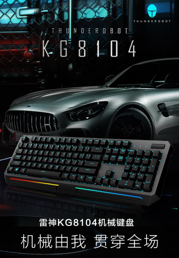 超感Z世代键盘 雷神KG8104有线机械键盘正式上市