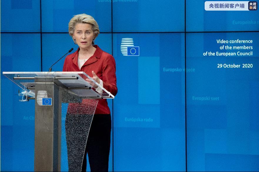 """疫情形势不容乐观!欧盟领导人称欧盟医疗体系将面临""""被压垮""""的风险"""
