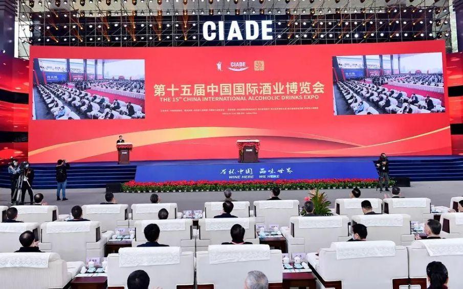 第十五届中国国际酒业博览会开幕,多个论坛共探酒业发展前景图片