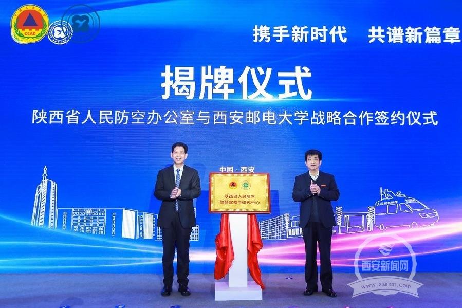 西安邮电大学与陕西省人民防空办公室签署战略合作协议