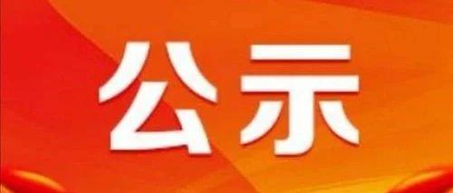 江西省消防救援总队抗击新冠肺炎疫情先进个人拟推荐表彰对象公示