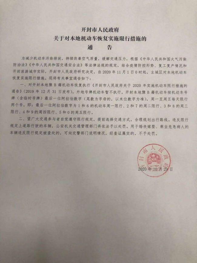 开封从11月1日起恢复机动车限行措施