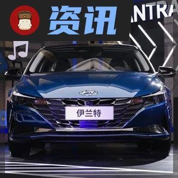9.98万元起售!第七代伊兰特将助力北京现代销量上升?